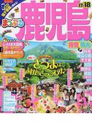 鹿児島 指宿・霧島 '17−'18 (まっぷるマガジン 九州)
