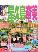 屋久島・奄美 種子島 '17−'18
