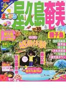 屋久島・奄美 種子島 '17−'18 (まっぷるマガジン 九州)