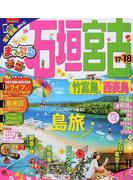 石垣・宮古 竹富島・西表島 '17−'18