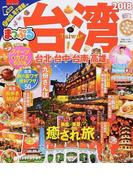 台湾 2018 (まっぷるマガジン 海外)