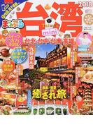 台湾 mini 2018 (まっぷるマガジン 海外)