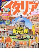 イタリア mini 2018 (まっぷるマガジン 海外)