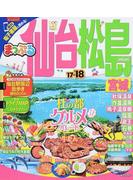 仙台・松島 宮城 mini '17−'18