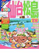 仙台・松島 宮城 mini '17−'18 (まっぷるマガジン 東北)