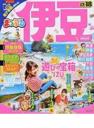 伊豆 mini '17−'18 (まっぷるマガジン 東海)