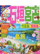 石垣・宮古 竹富島・西表島 mini '17−'18