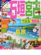 石垣・宮古 竹富島・西表島 mini '17−'18 (まっぷるマガジン 沖縄)