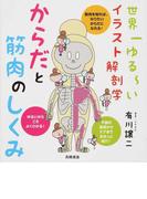 からだと筋肉のしくみ 世界一ゆる〜いイラスト解剖学