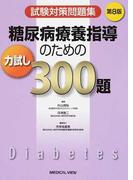 糖尿病療養指導のための力試し300題 試験対策問題集 第8版