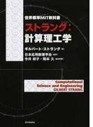 ストラング:計算理工学 (世界標準MIT教科書)
