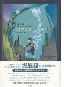 羽ばたき 堀辰雄初期ファンタジー傑作集