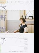ユリイカ 詩と批評 第49巻第2号2月臨時増刊号 総特集*矢野顕子