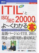 最新ITILとISO/IEC 20000がよ〜くわかる本 ITサービスマネジメント入門ITIL2011対応