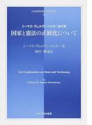 国家と憲法の正統化について トーマス・ヴュルテンベルガー論文集 (日本比較法研究所翻訳叢書)