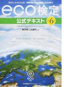 環境社会検定試験eco検定公式テキスト 持続可能な社会をわたしたちの手で 改訂6版