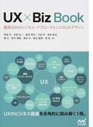 UX×Biz Book 顧客志向のビジネス・アプローチとしてのUXデザイン