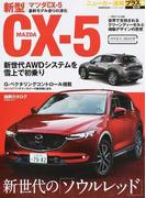 新型マツダCX−5 +新世代の「ソウルレッド」 (CARTOP MOOK ニューカー速報プラス)(CARTOPMOOK)