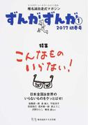 ずんがずんが 椎名誠自走式マガジン とつげき!シーナワールド!!改め 1(2017初春号) 特集こんなものいらない!