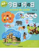 英語で学び,考える今日は何の日around the world 3 世界のトピック7月8月9月
