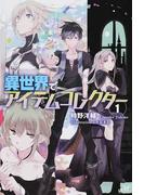 異世界でアイテムコレクター (MORNING STAR BOOKS) 3巻セット