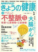 NHK きょうの健康 2017年1月号(NHKテキスト)