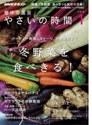 NHK 趣味の園芸 やさいの時間 2017年1月号(NHKテキスト)