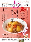 NHK きょうの料理ビギナーズ 2017年1月号(NHKテキスト)