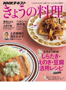 NHK きょうの料理 2017年1月号(NHKテキスト)