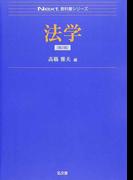 法学 第2版