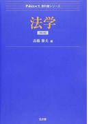 法学 第2版 (Next教科書シリーズ)