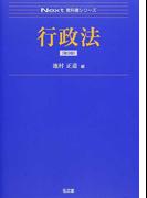 行政法 第3版 (Next教科書シリーズ)