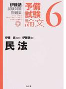 伊藤塾試験対策問題集:予備試験論文 6 民法