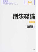 刑法総論 第3版 (伊藤塾呉明植基礎本シリーズ Go!Series)