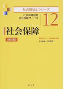 社会保障 社会保障制度 社会保障サービス 第5版 (社会福祉士シリーズ)