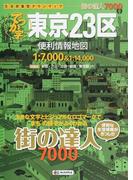 でっか字東京23区便利情報地図 3版 (街の達人7000)