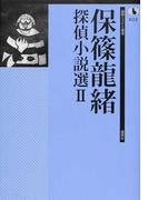 保篠龍緒探偵小説選 2 (論創ミステリ叢書)(論創ミステリ叢書)