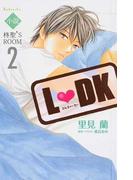 L♥DK 柊聖'S ROOM 小説 2
