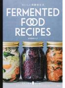 おいしい発酵食生活 意外と簡単 体に優しい(講談社のお料理BOOK)