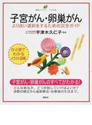 子宮がん・卵巣がん より良い選択をするための完全ガイド イラスト版 (健康ライブラリー)(健康ライブラリー)