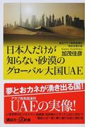 日本人だけが知らない砂漠のグローバル大国UAE (講談社+α新書)(講談社+α新書)