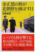 金正恩の核が北朝鮮を滅ぼす日 (講談社+α新書)(講談社+α新書)