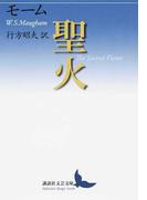 聖火 (講談社文芸文庫)(講談社文芸文庫)