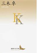 K (講談社文芸文庫)(講談社文芸文庫)