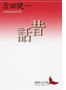 昔話 (講談社文芸文庫)(講談社文芸文庫)