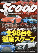 ベストカーSCOOPスペシャル 2017年最新版