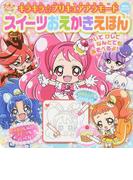 キラキラ☆プリキュアアラモードスイーツおえかきえほん (講談社MOOK)(講談社MOOK)