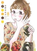 日日べんとう 8 (office YOU COMICS)(オフィスユーコミックス)
