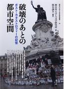 破壊のあとの都市空間 ポスト・カタストロフィーの記憶 (神奈川大学人文学研究叢書)