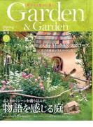 ガーデン & ガーデン 2017年 03月号 [雑誌]